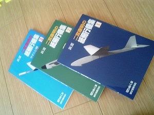 ちょっと本格的な紙飛行機を作ってみる
