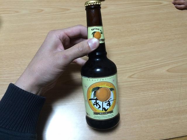 あんずの里森のあんずビールを飲んでみた