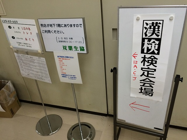 漢字検定を子供と一緒に受験してきた件
