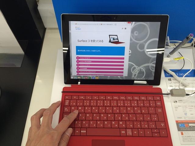 Surface3を実際に触ってきたが、これはかなりいいデバイスで欲しくなった