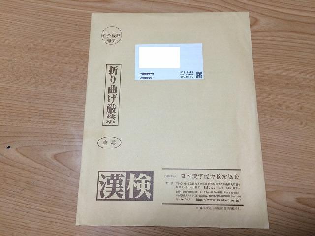 6月に子供と一緒に受けた漢字検定の合否判定が届いた。果たして子供との成績の差はいかに?