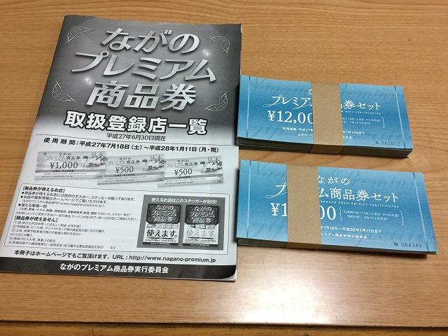 ながのプレミアム商品券を20万円分GET!これを持ってエアコンを買いに行くぞ〜!