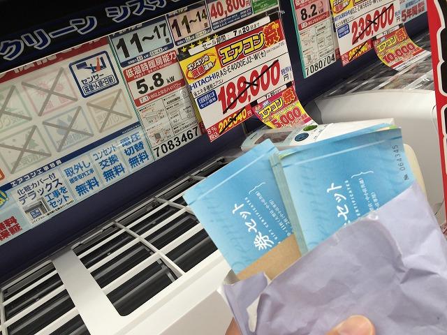 有言実行!ながのプレミアム商品券20万円分を持って、エアコンを買ってきた件