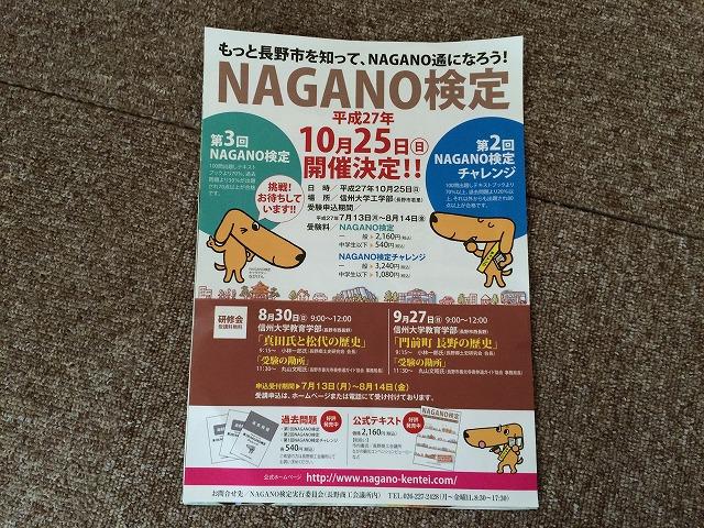 NAGANO検定なんていうものがあるなんて知らなかった