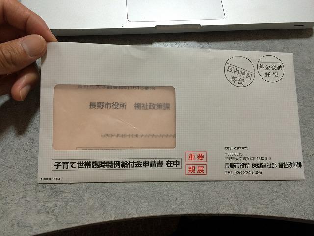 長野市から「子育て世帯臨時特例給付金」の申請書が届いた