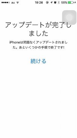 iPhone5SをiOS9にアップデートしてみたら・・・普通に動いて安堵した件