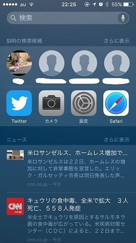 iPhoneをiOS9にアップデートした時、右にスワイプすると連絡先が出てしまうのを止める方法