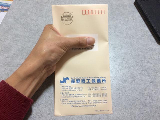 NAGANO検定の受験票が長野商工会議所より届いた。試験は10月25日、大丈夫か自分!?