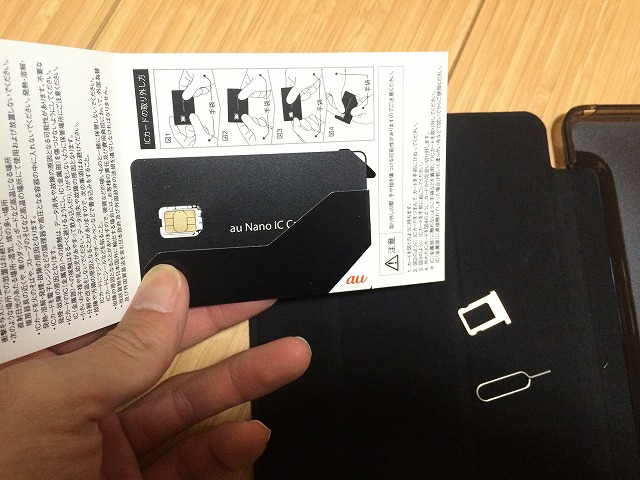 格安SIM初体験。僕がmineoの格安SIMを選んだ理由は2つ