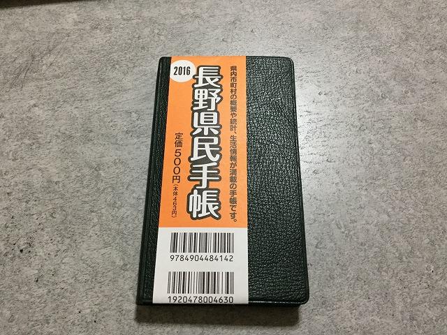 長野県民手帳を知っているか?長野の概要・統計・生活情報が満載なので買ってみた