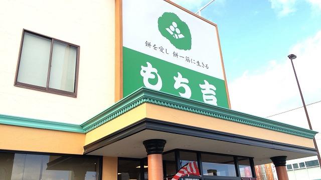 とうとう「もち吉」が長野市にやってきた。もち吉の煎餅はお土産に最高の一品である