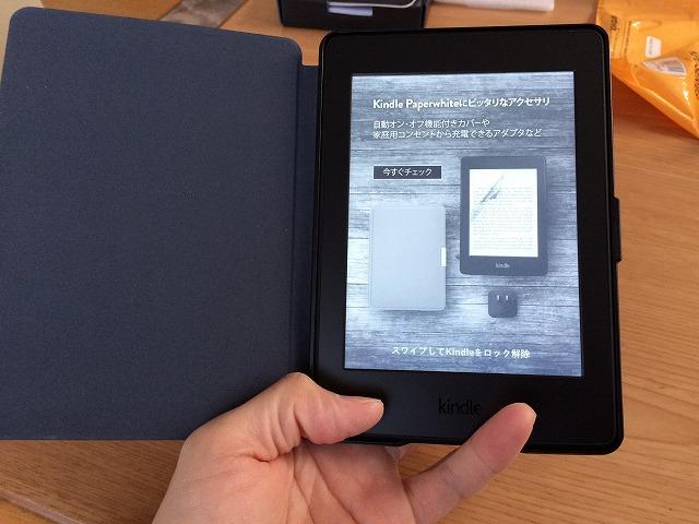 Kindle Paperwhiteの純正カバーより安くてつかえるカバーはこれしかない!