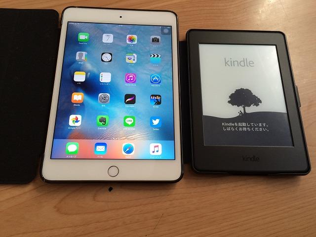Kindle Paperwhiteが届いたので、iPad mini4と電子書籍リーダーとして比較してみた