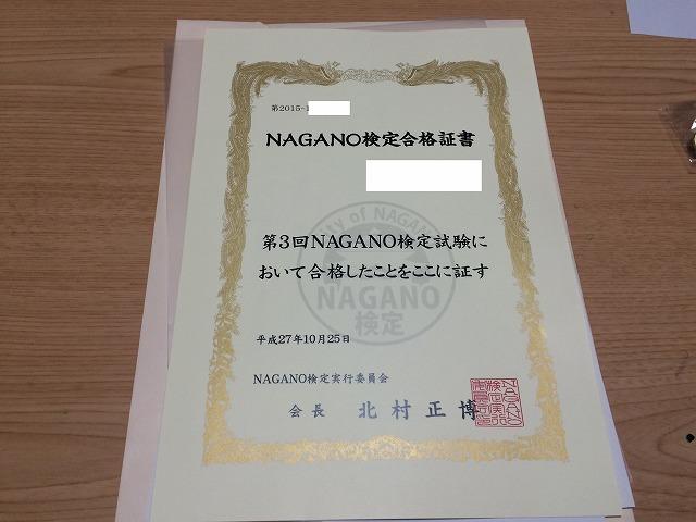 NAGANO検定の合格証とバッヂが長野商工会議所より届いた件