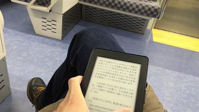 電車で移動中にKindleを使って電子書籍を読むのに憧れていたのでやってみた