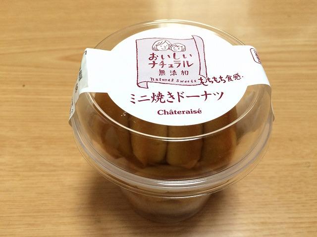 ずっしりモチモチ。シャトレーゼで買った無添加ミニドーナッツが美味だった件