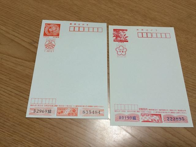 余った年賀ハガキを郵便局で切手に交換してもらった件