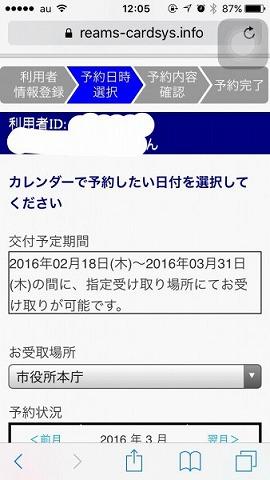 2016-02-12-014