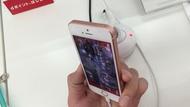 iPhone5Sを使っている僕がiPhoneSEを触ってみた感想