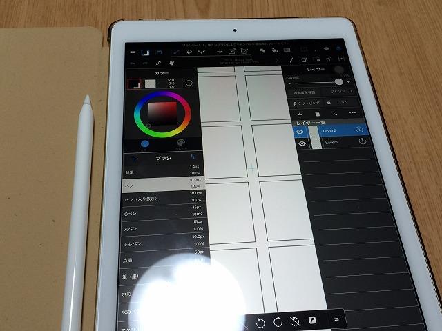 iPad Pro9.7でイラストを描くメリットは数え切れないということ