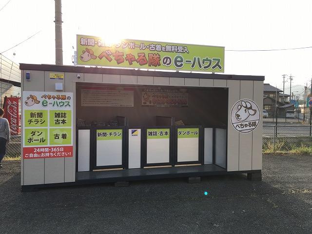 365日24時間やってるリサイクルハウス「べちゃる隊のe-ハウス」が長野市篠ノ井に出来た