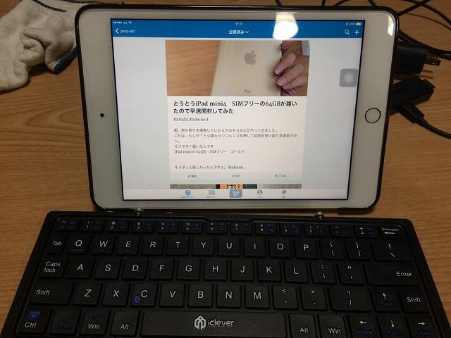 iPad mini4でApple Pencilが使える可能性を考えてみた