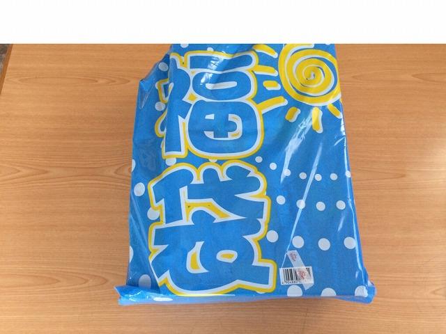 子供が1000円の福袋を買ってきたので中身を検証してみることにした
