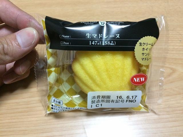 サークルKで山田優が宣伝している新発売「生マドレーヌ」を早速買って食べてみた