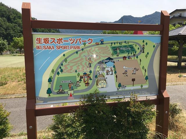生坂村のやまなみ荘と同じ住所の「生坂スポーツパーク」のアスレチックが個性的でおすすめ