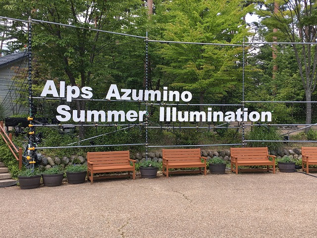 子供の水遊びに最高!国営アルプス安曇野公園は夏にお勧めのレジャースポット!