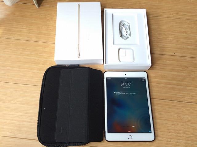 iPad mini4を買って5ヶ月で売却したが、その金額に改めてApple製品の価値を知ることになった