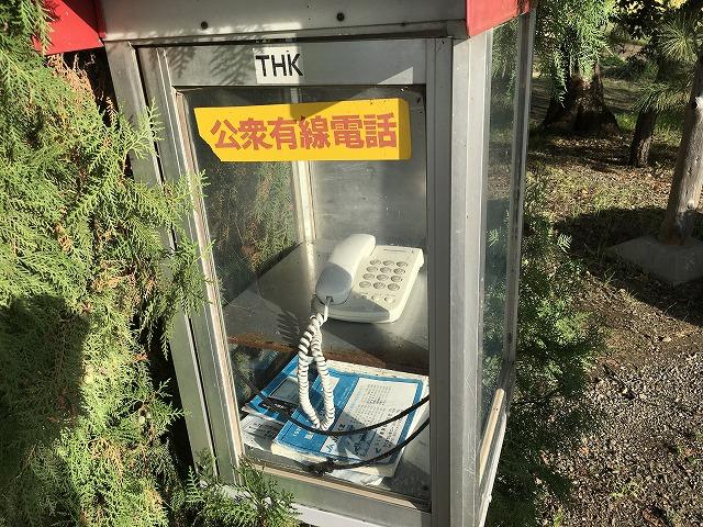 田舎には無料で使える有線電話があるということをご存知か?