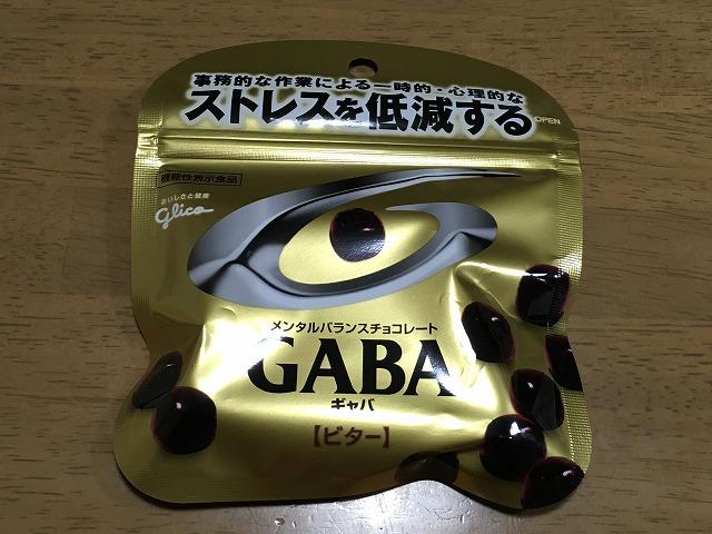 GABAを食べれば本当にストレスが低減できるのかをストレス満載な男が試してみた