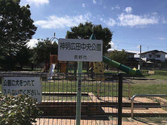 神明広田中央公園の遊具が新しくなってオススメな件