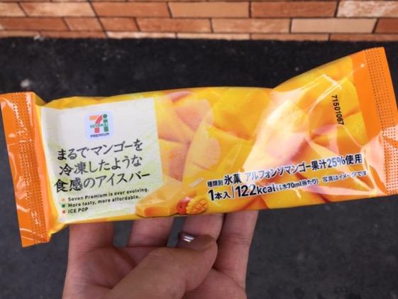 マンゴー好きなら食べてみて!まるでマンゴーを冷凍したようなアイス