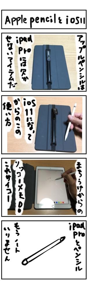 Apple Pencilを買おうと迷っているあなたへ贈る記事