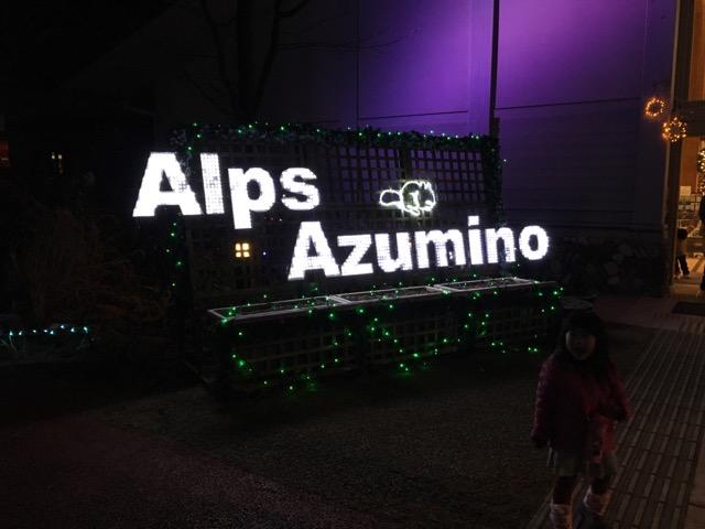 長野県最大級イルミネーション開催!国営アルプスあづみの公園に行ってきた