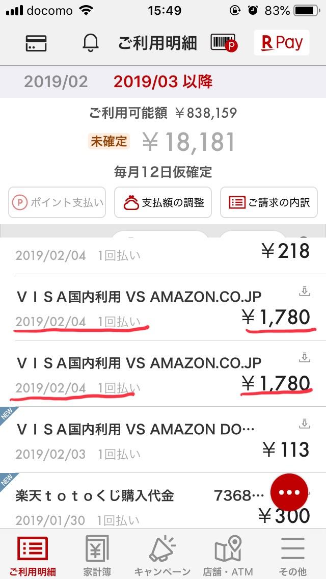 Amazonで買い物をしたら二重請求されたので返金する旨を時系列にまとめてみた