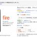 まだ高いカーナビ買ってるの?FIREタブレットがあれば1万円しなくて楽しめる